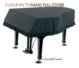 【its】シンプルなソリッドブラック生地のグランドピアノカバー(フルカバー)(奥行180-190cm未満/品番指定必要)