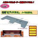 【its】ピアノの安定設置定番品!人気のペダルガード一体型!信越工業ピアノパネル