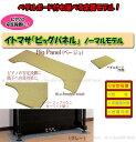 【its】ピアノの安定設置に!ペダルボード付も選べる イトマサ・ビッグパネル(ベージュorグレー)