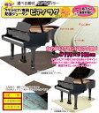 【its】2サイズから選べる!かわいいグランドピアノ型デビュー!生地と色が選べるオリジナル特注グランドピアノ防音マ…