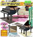 【its】2サイズから選べる!かわいいグランドピアノ型!耐震インシュレーターが併用できる画期的ハイブリッドタイプ。 生地と色が選べるオリジナル特注グランドピアノ...