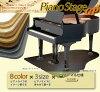 【its】NEW!かわいいグランドピアノ型!スタイリッシュな8種類のカラーデザイン&2つのサイズが選べるピアノアンダーパネルPIANOSTAGEGP・ピアノステージ(GP用)【ノーマル仕様(安定設置)】(ビッグパネル・ビッグボード・ピアノパネル)