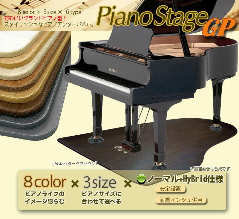 """【its】スタイリッシュなデザイン!8色&3サイズが選べるピアノアンダーパネル """"ピアノステージGP"""" PIANOSTAGE GP【ノーマル仕様+HyBrid(耐震インシュレーター併用可能タイプ)】"""