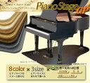 【its】NEW!かわいいグランドピアノ型!スタイリッシュな8種類のカラーデザイン&2つのサイズが選べるピアノアンダーパネル PIANO STAGE GP・ピア...