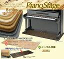 【its】NEW!スタイリッシュな8カラー×2サイズのピアノアンダーパネルPIANO STAGE・ピアノステージ(UP用)【ノーマル仕様(安定設置)】設置の楽な...