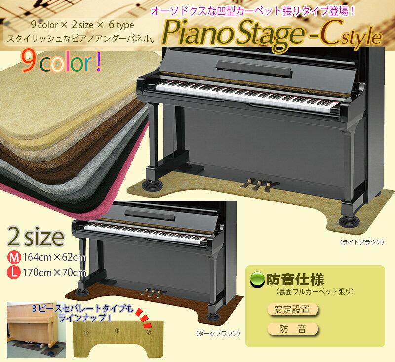 【its】定番カーペット張り凹型タイプ登場!9色×2サイズから選べるピアノアンダーパネルPIANO STAGE C-style Dtype・ピアノステージCスタイルDタイプ(UP用)【防音仕様】(検:フラットボード/ビッグパネル/防音パネル/防音マット)