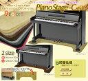 【its】防音タイプ/豊富な9カラー!M(164×62cm)とL(170×70cm)の2サイズが同一価格で選べる新定番ピアノアンダーパネ…