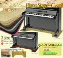 【its】カーペット張り凹型登場!9色×2サイズから選べるピアノアンダーパネルPIANO STAGE C-style Dtype・ピアノステ…