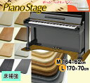 【its】スタイリッシュなピアノアンダーパネルPIANO STAGE・ピアノステージ(UP用)【ノーマル仕様(安定設置)】(検…