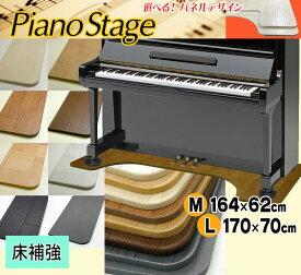 【its】スタイリッシュなピアノアンダーパネルPIANO STAGE・ピアノステージ(UP用)【ノーマル仕様(安定設置)】(検:フラットボード/ビッグパネル/床補強/防音パネル/防音マット)