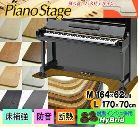 【its】スタイリッシュなピアノアンダーパネルPIANO STAGE・ピアノステージ(UP用)【断熱防音仕様+HyBrid 耐震インシュレーター併用可能タイプ】(検:フラットボード/防音パネル/床補強/ビッグボード/ビッグパネル/床暖房/防音マット)