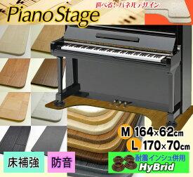 【its】スタイリッシュなピアノアンダーパネルPIANO STAGE・ピアノステージ(UP用)【防音仕様+HyBrid 耐震インシュレーター併用可能タイプ】(検:フラットボード/ビッグパネル/ビッグボード/床補強/防音パネル/防音マット)