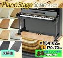 【its】スタイリッシュな8カラー×2サイズのピアノアンダーパネルPIANO STAGE・ピアノステージ・スクエア(UP用)【ノ…