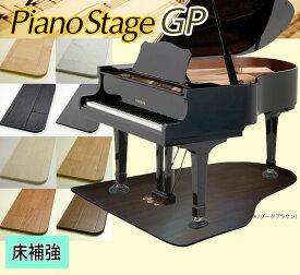 """【its】スタイリッシュなデザイン!8色&3サイズが選べるピアノアンダーパネル """"ピアノステージGP""""【ノーマル仕様(安定設置)】(検:床補強/ビッグパネル)"""