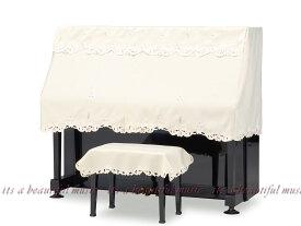 【its】ピアノ椅子カバー(背もたれ椅子用) 吉澤CK-2L「700MPハーフカバーに見合うデザイン」(ヨシザワ700MPシリーズ)