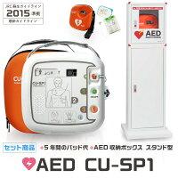 AED本体自動体外式除細動器CU-SP1(シーユーSP1)特別セットキャリングケース付AED本体一式AEDステッカーおまかせパック(5年間パッド代)