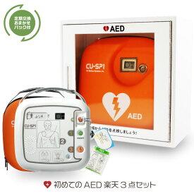 【ポイント5倍!9/15、23:59迄+1万オフクーポン、9月出荷分台数限定】【初めてのAED楽天3点セット】AED 自動体外式除細動器 CU-SP1 AED(CUメディカル社) AED収納ボックス 5年間パッド代【AED 60日間返金保証】当店で一番売れています!