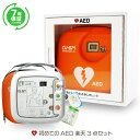 AED【台数限定10000オフクーポン】【キャッシュレス5%還元対象】【初めてのAED楽天3点セット】AED 自動体外式除細動器…