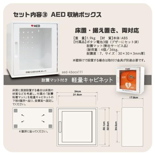 AED収納ボックス壁掛け・床置き両用タイプ
