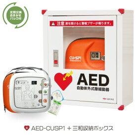 【ポイント5倍!8/25、23:59迄+台数限定1万オフクーポン】AED 自動体外式除細動器 CUーSP1 CUメディカル社、5年間の電極パッド代 三和製作所 AED収納ボックス 3点セット【AED 60日間返金保証】