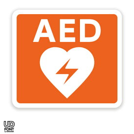 AED 自動体外式除細動器 AED設置シール AED設置ステッカー AEDシール AED標識  AED 設置施設 1601【屋外・屋内両用】【AED専門店クオリティー】