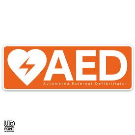AED 自動体外式除細動器 AED設置シール AED設置ステッカー AEDシール AED標識  AED 設置施設 1609【屋外・屋内両用】【AED専門店クオリティー】