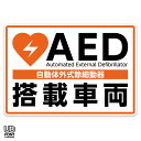 AED 自動体外式除細動器 搭載車両シール AED 設置ステッカー AEDシール AED標識  AED 搭載車両 1621【屋外・屋…