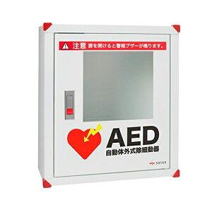 三和製作所(sanwa) AED 自動体外式除細動器 収納ボックス 収納ケース (壁掛タイプ) 101-233[101233] 【お客様取付商品】 (i-aed-01)