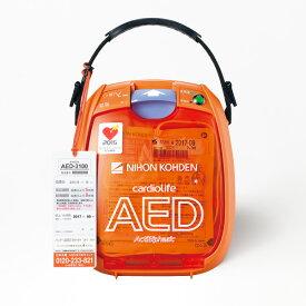 AED 自動体外式除細動器AED-3100 【まもなく終了29日15時までポイント5倍+10000クーポン】日本光電 カルジオライフ AED-3100 【日本製】【高度管理医療機器】【キャッシュレス5%還元対象】