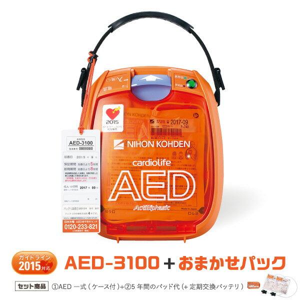 【10000円OFFクーポン配布中、先着30台】日本光電 カルジオライフ AED-3100 自動体外式除細動器【おまかせパック(5年間のパッド代+定期交換バッテリ代)】2点セット【AED 60日間返金保証】