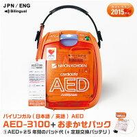 日本光電カルジオライフAED-3100自動体外式除細動器バイリンガル日本語英語特別価格