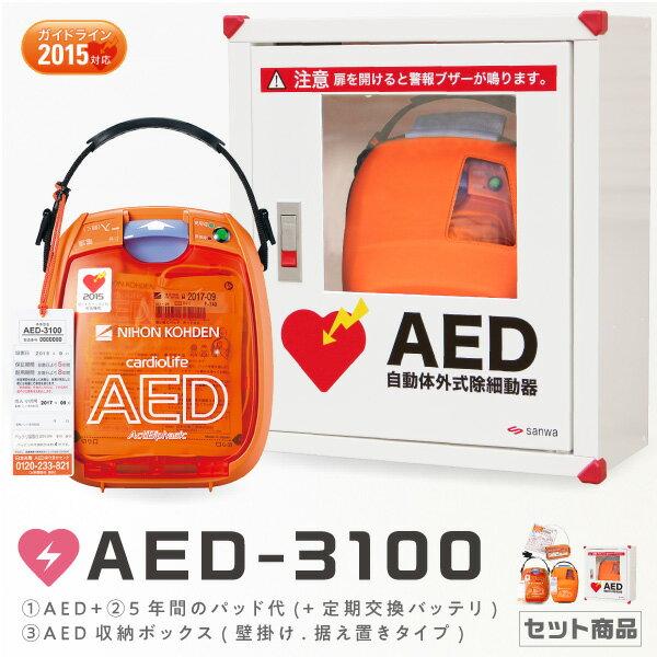 【クーポン利用で15000円OFF・先着30組様限定 7/31、13:59まで】日本光電 カルジオライフ AED-3100 AED自動体外式除細動器【おまかせパック(5年間のパッド代+定期交換バッテリ代)】+AED収納ボックス 3点セット 【AED 60日間返金保証】