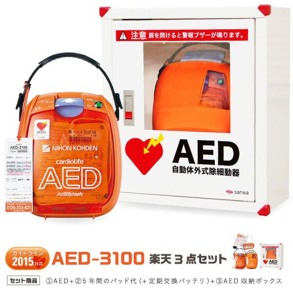 【10000円OFFクーポン配布中、先着30台】日本光電 AED-3100 AED自動体外式除細動器【おまかせパック(5年間のパッド代+定期交換バッテリ代)】+AED収納ボックス 3点セット 【AED 60日間返金保証】