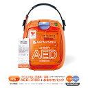 【価格と実績のAED専門店】【AED 3100 日英バイリンガル仕様 楽天限定価格】日本光電 AED-3100 自動体外式除細動器【…