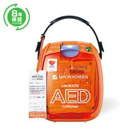 AED 自動体外式除細動器【10000円オフクーポン4月出荷台数限定】 日本光電 AED-3100 一式+【8年保証パック】2点セット【価格と実績のAED専門店】【日本製】【キャッシュレス5%還元対象】【AED 60日間返金保証】