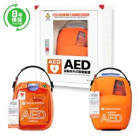 AED 自動体外式除細動器 【ポイント4倍+10000クーポン11月台数限定】日本光電 AED-3100 一式+【8年保証パック】+AED収納ボックス 3点セット【日本製】【AED 60日間返金保証】お見積もり無料
