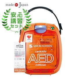 AED 自動体外式除細動器+AED講習会【安心講習セット】 AED-3100 日本光電 カルジオライフ AED-3100 【日本製】【高度管理医療機器】
