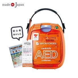 日本光電 AED-3100 +DVD+電話サポート【ポイント2倍+10000円オフクーポン11月台数限定】【AED-3100 楽天限定初心者あんしん設置カンタンセット】【AED 60日間返金保証】お見積もり無料