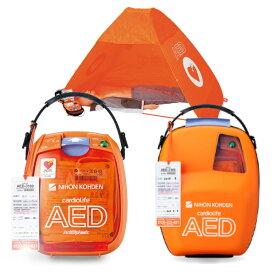 AED 自動体外式除細動器 日本光電 AED-3100 カルジオライフ AED-3100 と AED救命テントY251A 【セット商品】