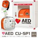 【62時間限定ポイント5倍+1万オフクーポン】AED 自動体外式除細動器 CUーSP1 CUメディカル社、5年間の電極パッド代 …