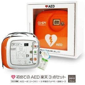 【お買い物マラソン終了までポイント5倍!+1万クーポン!】【初めてのAED楽天3点セット】AED 自動体外式除細動器 CU-SP1 AED(CUメディカル社) AED収納ボックス 5年間パッド代【AED 60日間返金保証】当店で一番売れています!