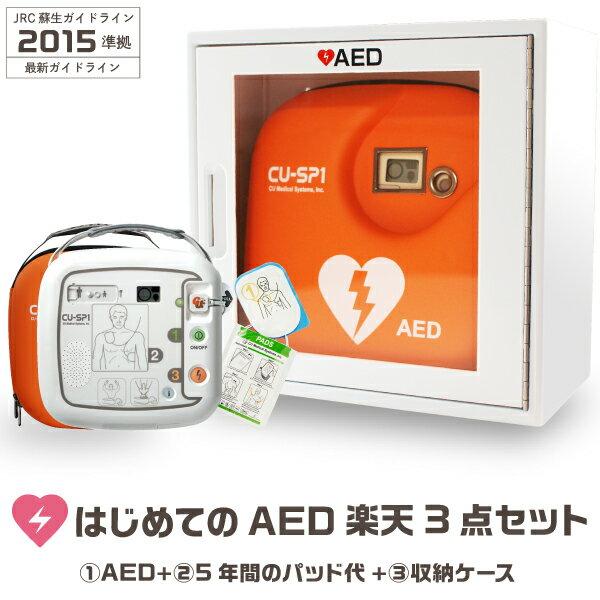 15000円オフクーポン配布中【初めてのAED楽天3点セット】AED 自動体外式除細動器 CU-SP1(シーユーSP1) キャリングケース付 AED本体(CUメディカル社) AED収納ケース AED収納ボックス 5年間の電極パッド代 【セット】【お求めやすい価格で販売中】【AED 60日間返金保証】