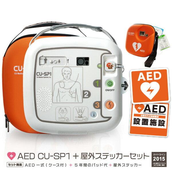 【10000円OFFクーポン配布中、先着30台】【価格で選ぶなら】AED 自動体外式除細動器 CU-SP1(シーユーSP1) キャリングケース付  5年間の電極パッド代 ステッカー セット CUメディカル社 【AED 60日間返金保証】