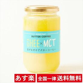 エブリデイ バターコーヒー ギー&MCT【300g】混ぜるだけでバターコーヒー ダイエット お得 大容量 オイル フラットクラフト【あす楽】【送料無料】