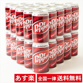 【30缶】ドクターペッパー 350ml ドクペ【あす楽】【送料無料】