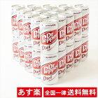 【30缶】ダイエット ドクターペッパー 350ml ドクペ【あす楽】【送料無料】