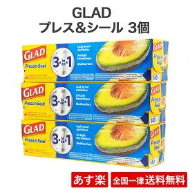 【全国一律送料無料】グラッド プレス&シール 3本セット プレスアンドシール GLAD Press'n Seal 多用途シールラップ 30cmX43.4m×3個【あす楽】