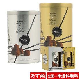 【全国一律送料無料】マセズ トリュフ チョコレート 500g × 2缶 マセス プレーン【賞味期限2021年4月】【あす楽】