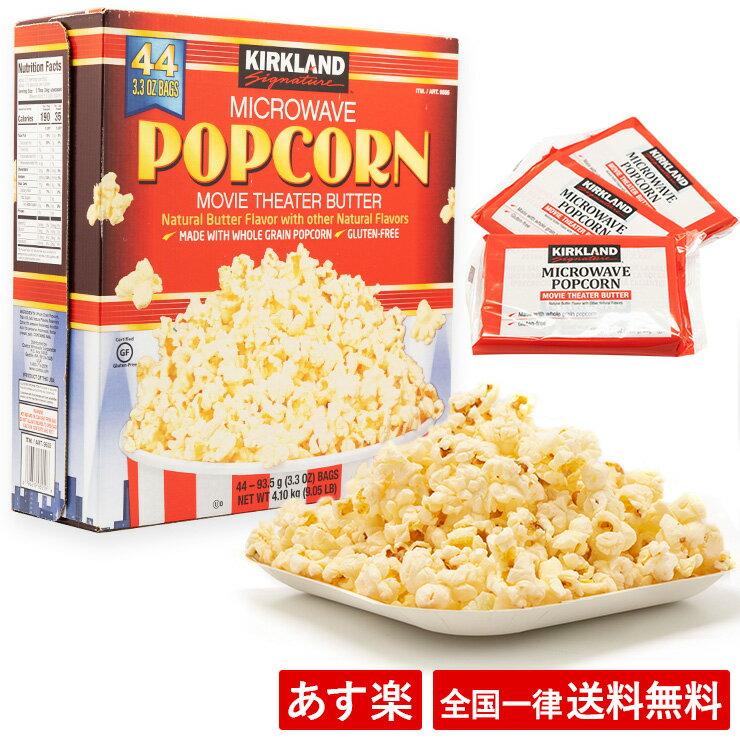 【全国一律送料無料】カークランド ポップコーン マイクロウェーブポップコーン 44袋 バター 塩味 Movie Theater Butter Kirkland Microwave Popcorn 電子レンジ 4.1kg