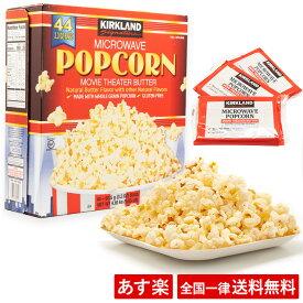 【全国一律送料無料】カークランド ポップコーン マイクロウェーブポップコーン 44袋 バター 塩味 Movie Theater Butter Kirkland Microwave Popcorn レンジ 電子レンジ 4.1kg【賞味期限21年1月】【あす楽】